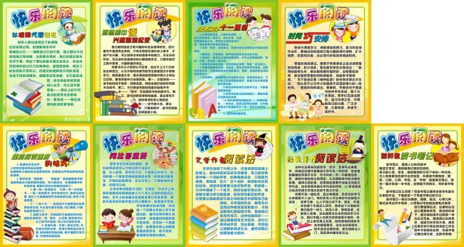 快乐阅读 读书; 快乐阅读-学校展板设计-展板设计; 从读书笔记的格式