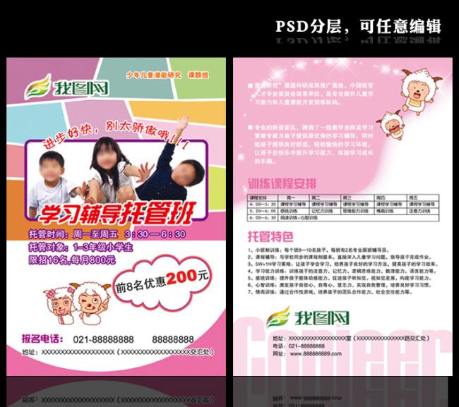 儿童/[版权图片]儿童教育彩页儿童教育宣传单 儿童宣传单