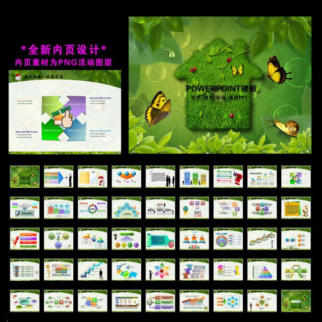 绿色环保教育动态幻灯片ppt模板下载