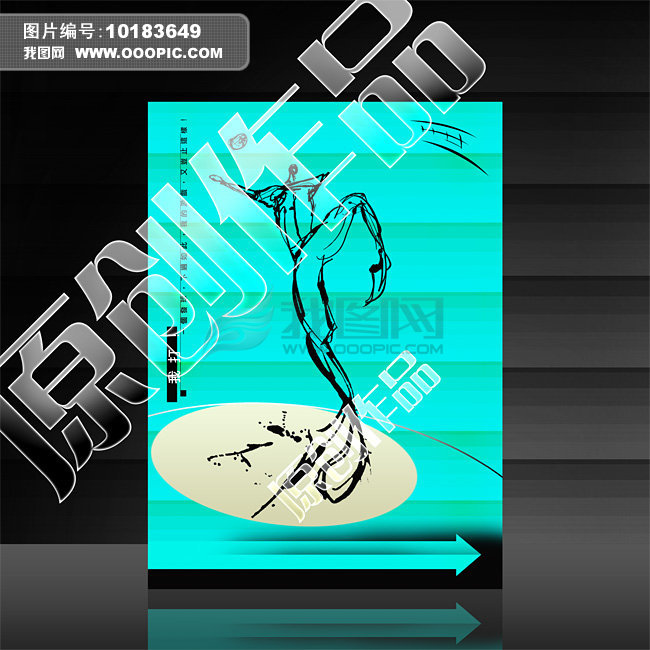 体育运动系列海报手绘排球模板下载(图片编号:)