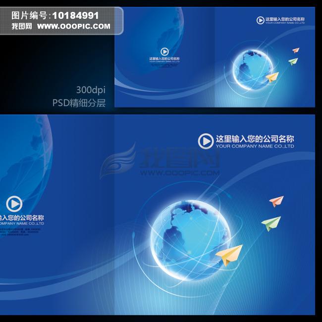公司企业画册宣传册产品手册封面设计模板下载
