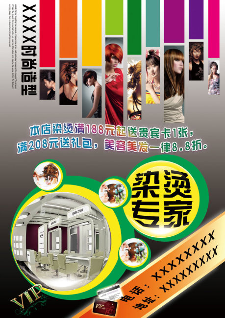 时尚美发烫染店活动海报设计模板下载 时尚美发烫染店活动海报设计