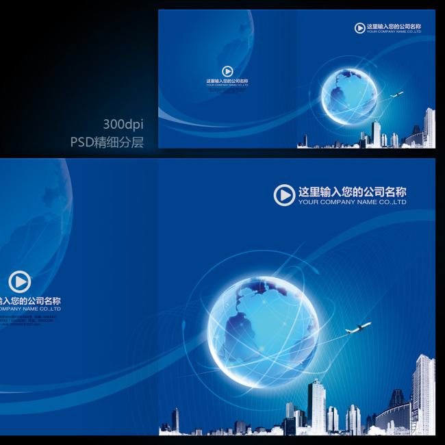 企业画册宣传册产品手册封面封底设计源文件