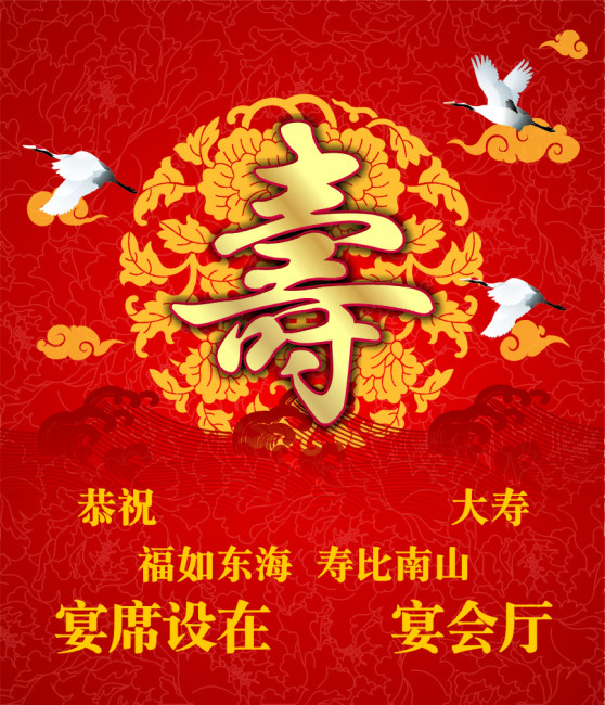 寿宴水牌模板下载 寿宴水牌图片下载寿宴水牌