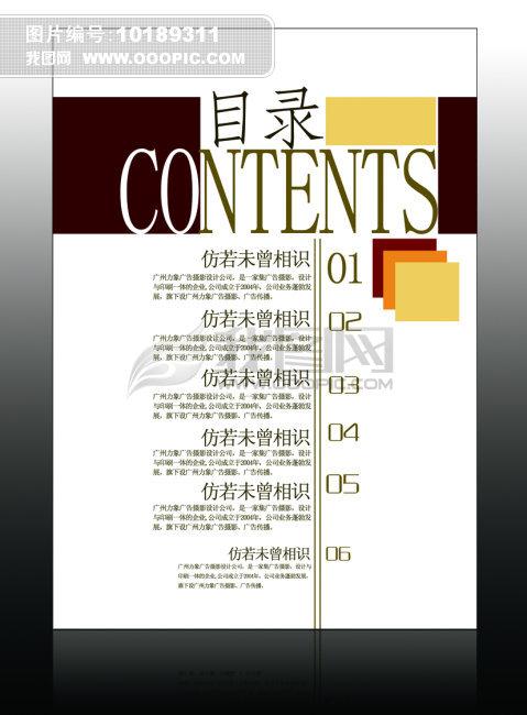 书刊杂志目录图片下载 书刊杂志目录 杂志目录设计 目录版式 杂志排版图片