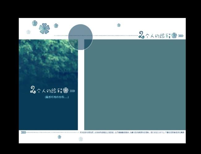 相册封面设计模板下载(图片编号:10190081)
