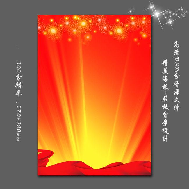 喜庆dm宣传单彩页折页psd背景图下载模板下载(图片:)