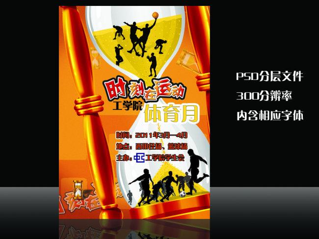 校园海报体育比赛宣传模板下载