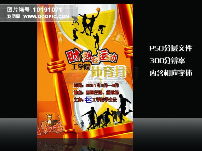 校园宣传海报 社团海报 校园社团 社团活动 活动海报 体育海报 运动