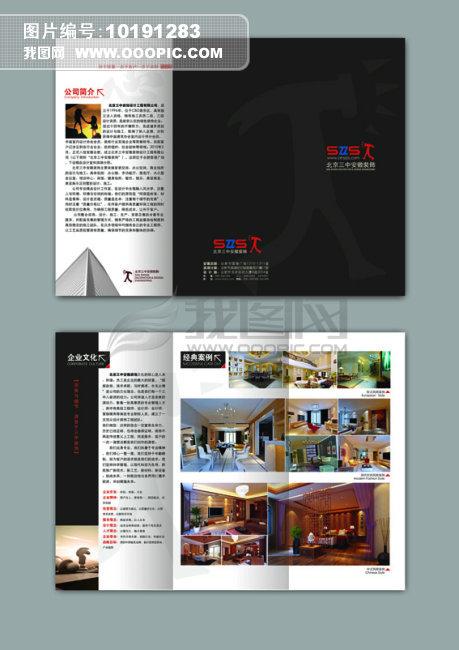 三折页设计图片素材 图片编号 10191283 折页设计模板图片库 海报设