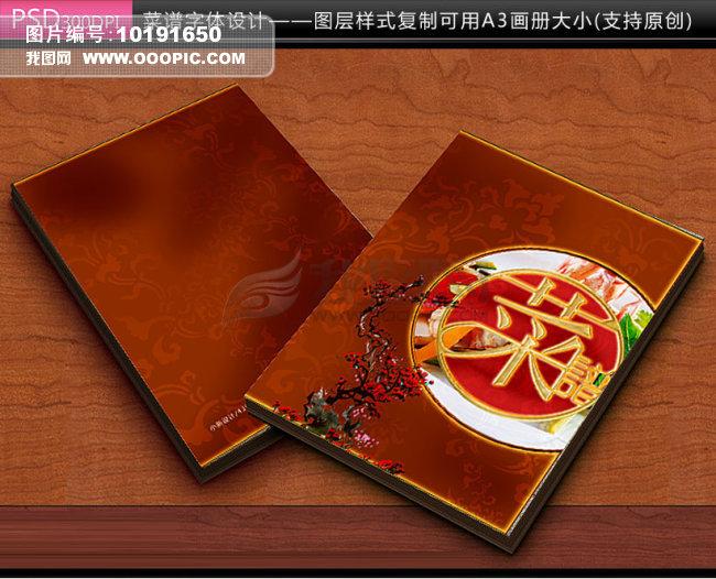 中式菜谱封面模板下载(图片编号:10191650)_菜单|菜谱