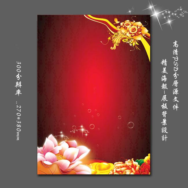 (半成品)设计 > 喜庆dm宣传单彩页折页psd背景图下载