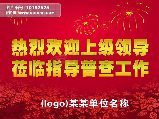 宣传标语欢迎牌模板下载(图片编号:10192525)