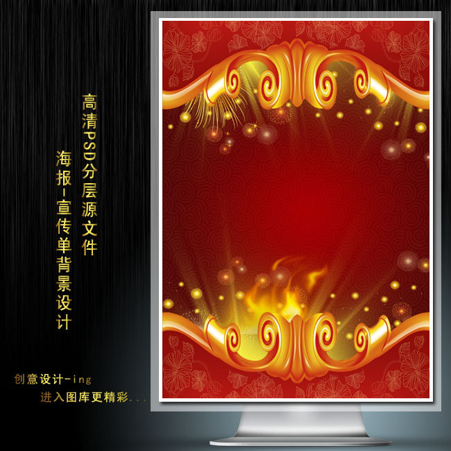 喜庆dm宣传单彩页海报psd背景图下载模板下载(图片:)