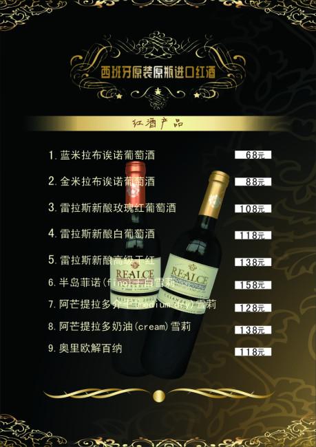 红酒单价格表模板下载(图片编号:10192866)_菜