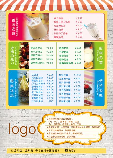 甜品菜单设计模板下载