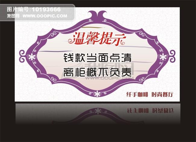 温馨提示模板模板下载(图片编号:10193666)
