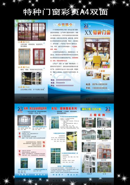 门窗宣传单设计
