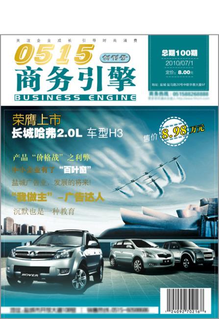 商务引擎 杂志封面 模板设计 封面模板设计 杂志模板设计 商业杂志