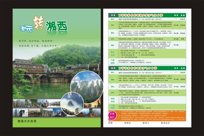 旅游宣传单模板下载(图片编号:10197146)