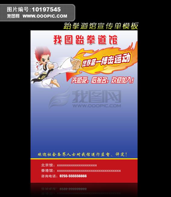 跆拳道馆宣传单模板模板下载