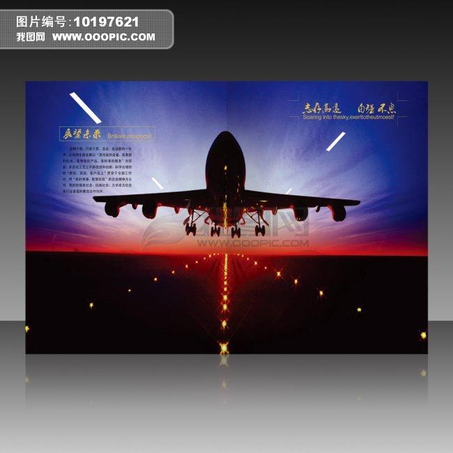 [psd]文化 传媒 广告 飞机 画册设计下载