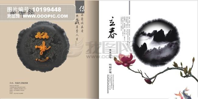 中国风画册 墨色 淡雅 国画 大气-画册设计 版式 菜谱模板 画册设计 版