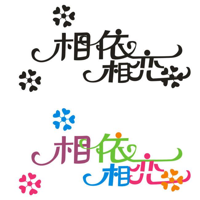 字艺术字下载艺术字设计艺术字体艺术字体设计 艺术字库 艺术字转换图片