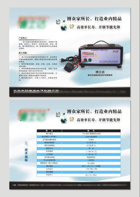 电子产品彩页模板下载