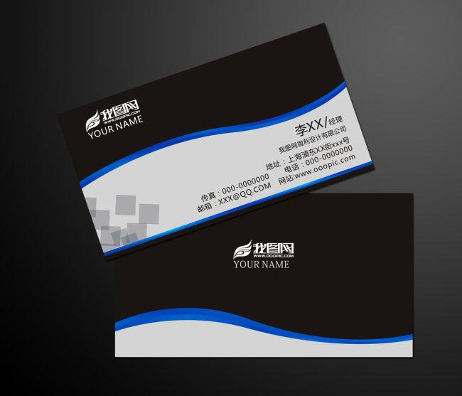 黑色简洁高档名片模板设计