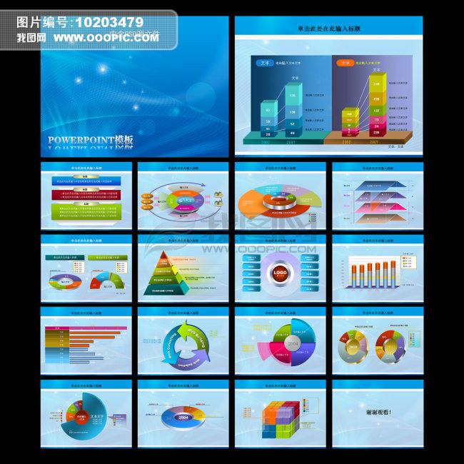 ppt模板|ppt图表|总结计划 电脑|信息|网络|通讯ppt模板 > 蓝色科技