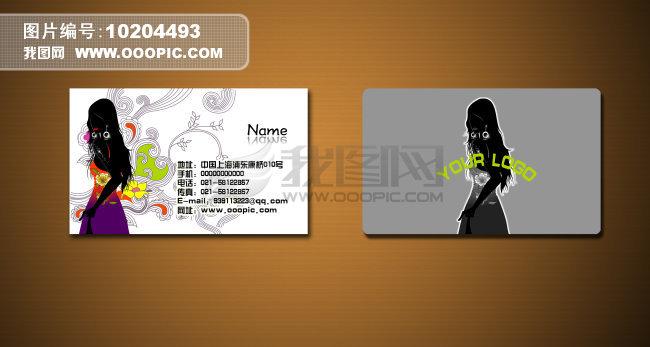 服装名片设计模板下载(图片编号:10204493)_服装纺织