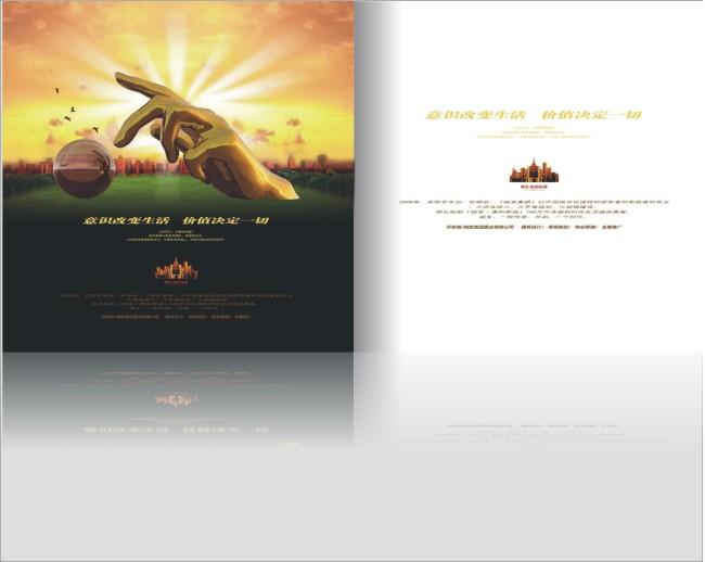 平面设计 画册设计 其它画册设计 > 创意 扉页 画册 景物 企业文化