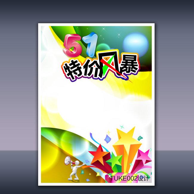 pop幼儿园海报清明节