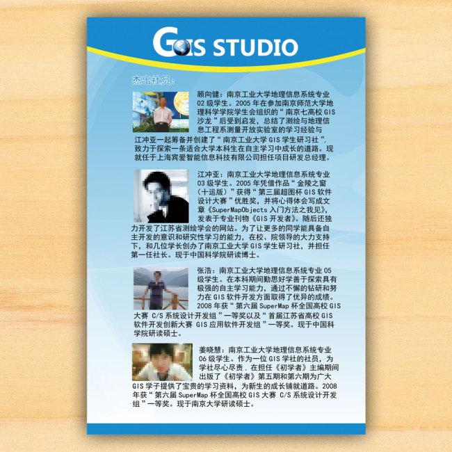 地理gis学生社团宣传海报展板模板设计