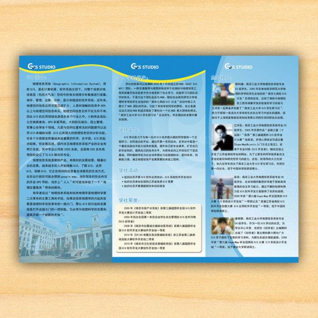 平面设计 宣传单 折页设计 模板 > 地理gis学生社团三折页内页反面图片