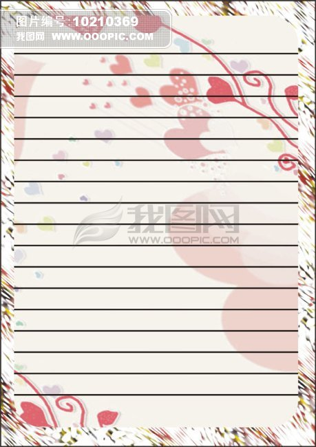 信纸个性设计模板