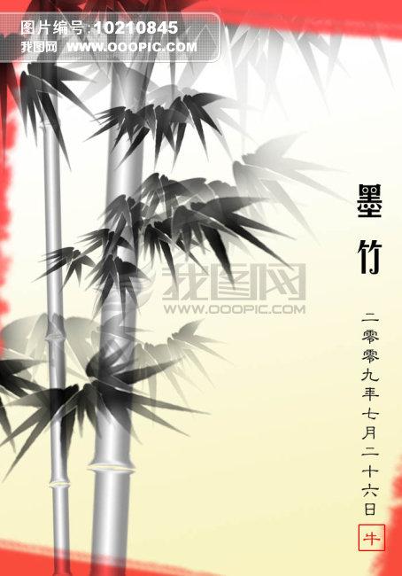 手绘竹子图片下载