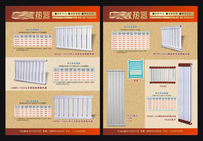 页产品宣传单传单 传单设计 传单模板 传单背景 传单图片 传单素材图片