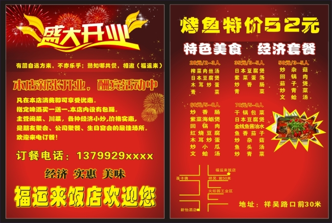 餐饮宣传单 开业彩页