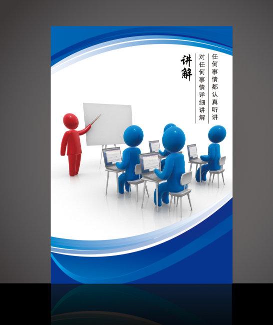 3d人物 企业展板模板设计psd格式