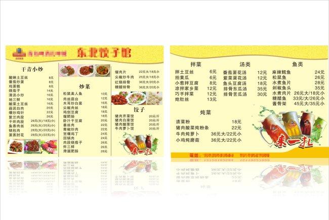 家常小炒 家常菜菜谱 风味菜品 饺子馆 菜单菜单设计菜单模板酒店菜单