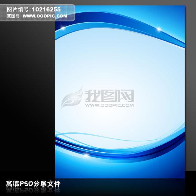蓝色科技展板背景psd设计模板下载