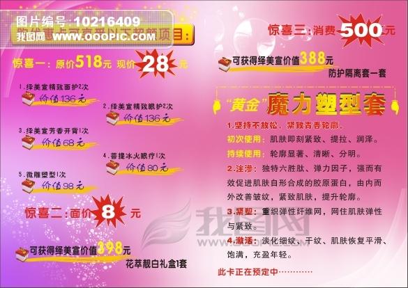 美容院盛大开业模板下载(图片编号:10216409)_彩页|dm