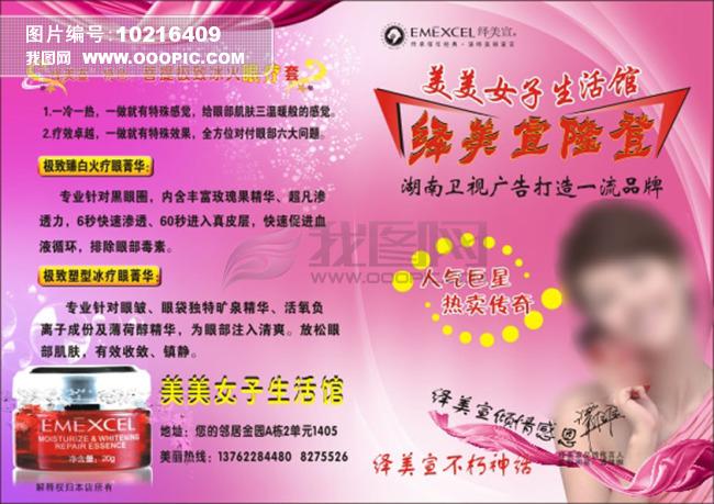 首页 正版设计稿 海报设计|宣传广告设计 宣传单|彩页|dm > 美容院