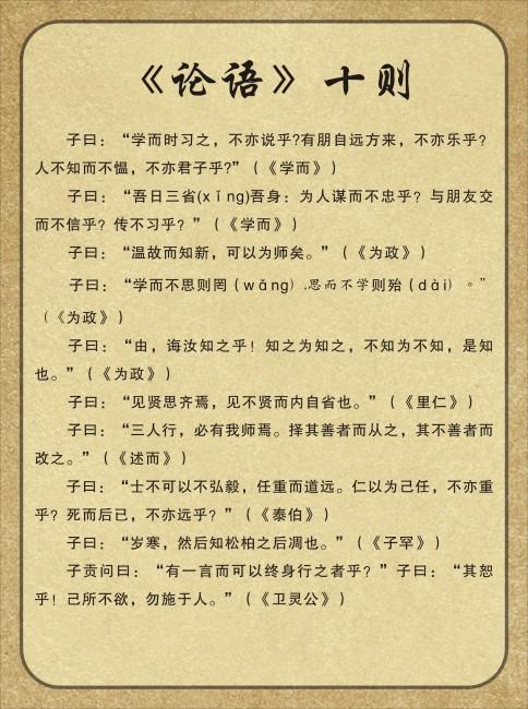 孔子语录十则原文_论语十则_论语十则翻译_淘宝助理