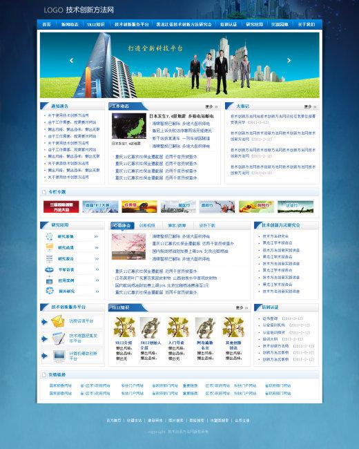 企业网站科技网站模板下载 企业网站科技网站图片下载