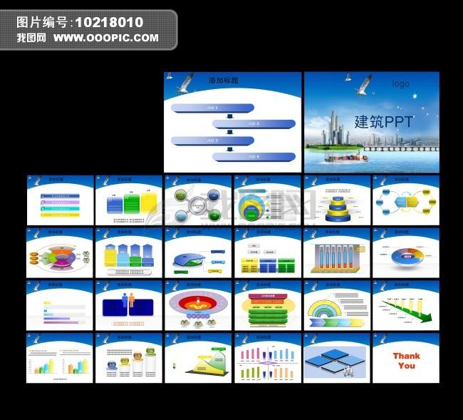 建筑ppt模板模板下载(图片编号:10218010)