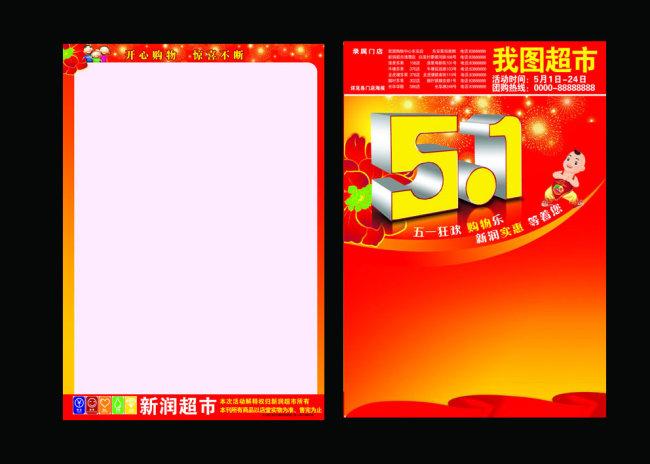 超市促销宣传单彩页模板psd源文件下载