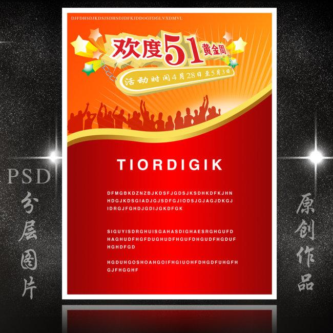51宣传单 彩页 节日传单模板下载
